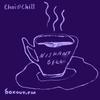 Chai and Chill 045 - Nishant Gill [23-12-2018]