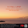[Download] Rokudenashi JPOP  ~夏の浜辺でだらだらするよ~ by DJ OG-T MP3