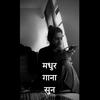 Madhur Gaana Sun 007 - Rishabh Kishore [20-02-2021]