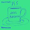 Chai and Chill 046 - Arul Kacker [30-12-2018]