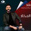 Al Mokhtar with Bassel Mehrez 10-5-2020