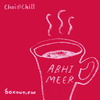 Chai and Chill 022 - Abhi Meer [08-07-2018]