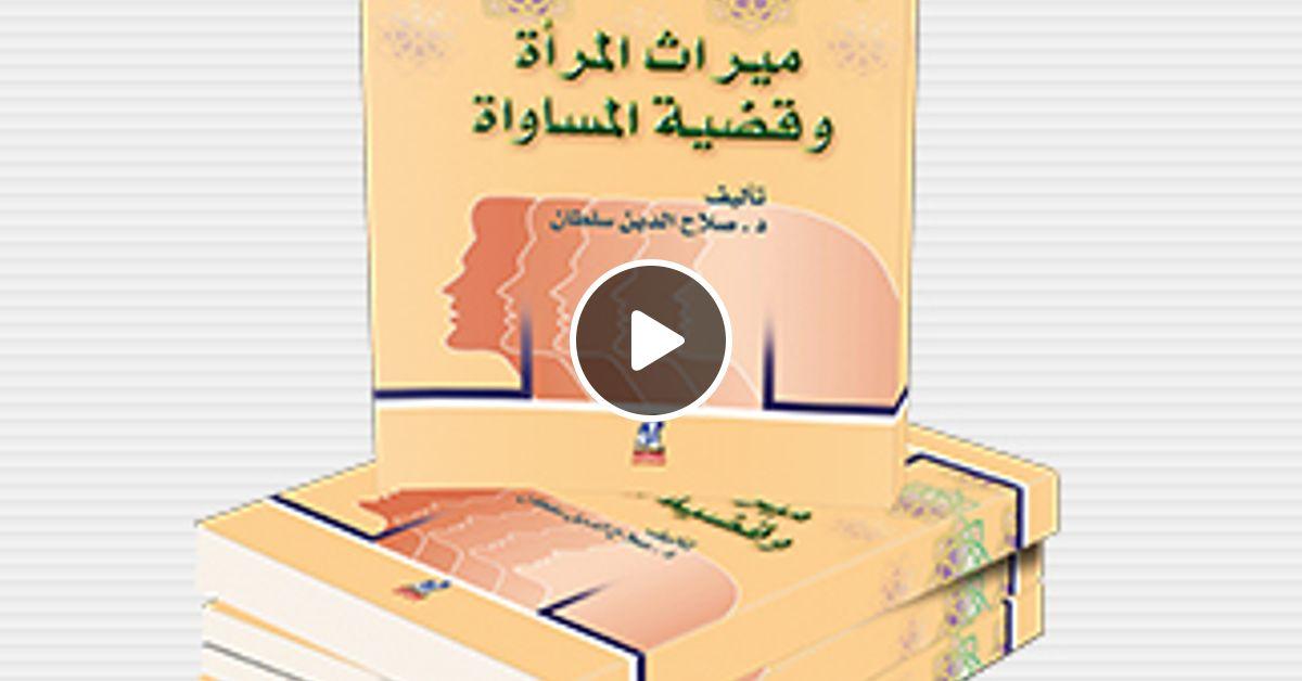 كتاب ميراث المرأة وقضية المساواة للدكتور صلاح الدين سلطان
