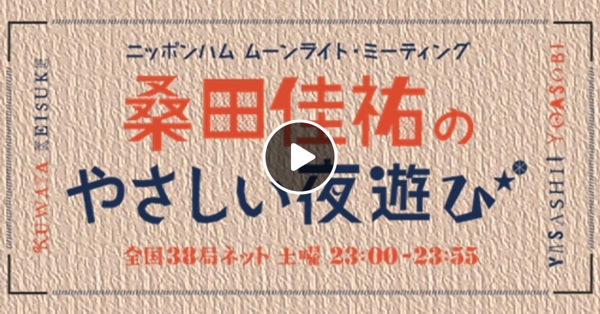 桑田佳祐のやさしい夜遊び2018年...