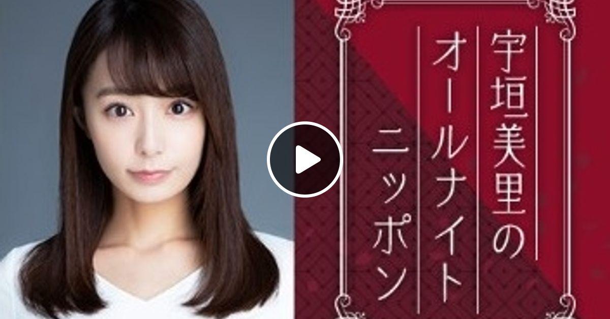 宇垣美里のオールナイトニッポン2019年06月19日 by edomaeradiobeat ...