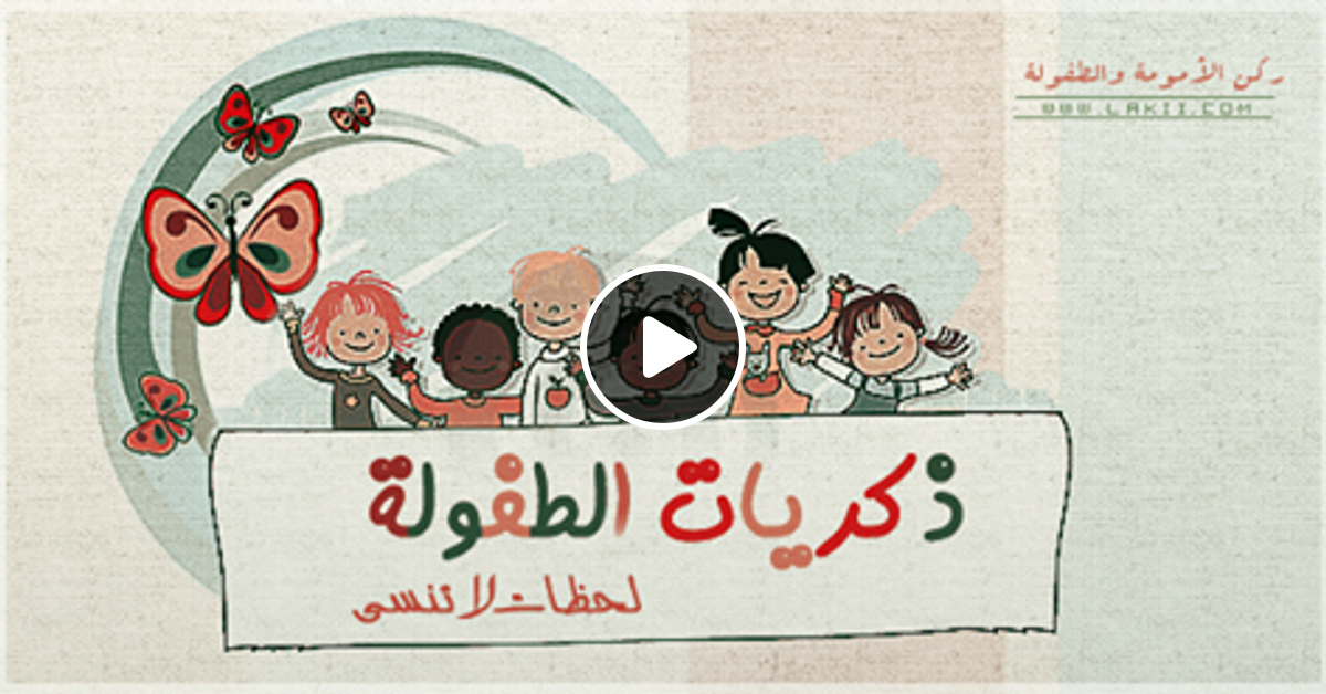 ذكريات الطفولة في كلمة وغنوة مع وليد خاطر By Zahrteltahrir Robabikia Mixcloud