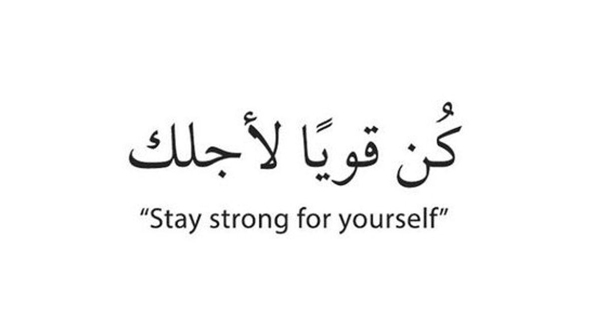 Открытки добрым, картинки на арабском с переводом про тебя