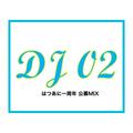 はつあに公募一周年_DJ02_公募MIX