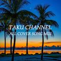 TAKU CHANNEL [ALL COVER SONG SELECTION]