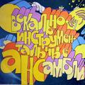 Russian Pop Ensembles 70's