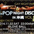 J-POP Night Disco in Okinawa Asako Mix (2014/11/22)
