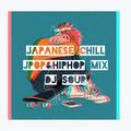 [日本語ラップ]JAPANESE JPOP、R&B CHILL MIX VOL1.〜mixed by DJSOUR