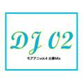 モアアニvol4_公募mix