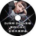 DJ煜翔 2019 【要跩記得約 DADA專屬 英文重旋律】