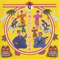 Okinawa / La Musica del Pueblo Ryukyu / 沖縄琉球音楽 (Otras Yerbass 11)