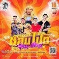 แง๊นๆ ปาร์ตี้ Live in Apollo Pub Phetchaburi