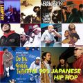 日本語ラップ 90年代黄金期マニアのための独断MIX