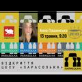 """Про відкритий цех """"Парасолька"""" розповідає Анна Пашинська"""