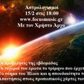 Αστρολογισμοί 15/2 Focus Web Radio! Ερωτικές προβλέψεις τριμήνου!