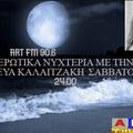ΕΚΠΟΜΠΗ 20/6/2021  ΕΡΩΤΙΚΑ ΝΥΧΤΕΡΙΑ ART FM (ΝΤΟΥΕΤΑ) ΕΥΑ ΚΑΛΑΙΤΖΑΚΗ