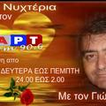"ART FM 90.6 ""ΕΡΩΤΙΚΑ ΝΥΧΤΕΡΙΑ "" ΕΥΑ ΚΑΛΑΙΤΖΑΚΗ 6/6/2021"