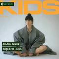 Альбом тижня: Noga Erez - KIDS