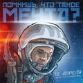 Alexey Sonar - Progressive SpaceShip Mix