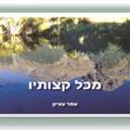"""מוטי גרנר על הספר """"מכל קצותיו"""" ועל עפר עציון ברדיו ירושלים"""