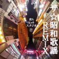 ザ・昭和歌謡REMIX