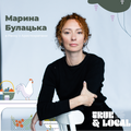 Special. TRUE & LOCAL— Ep5 — Юлія Пітенко, Марина Булацька