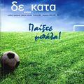 HUMBA!onair - Season 08 - 011 - 24/05/2021 (Διηγήματα για το ποδόσφαιρο)