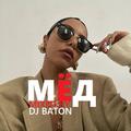 I LOVE DJ BATON - МЁД
