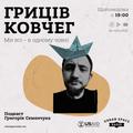 Гриців ковчег   Лісостеп української літератури   Епізод 1