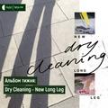 Альбом тижня: Dry Cleaning - New Long Leg