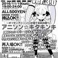 20161119 アニソン☆キタキンキ ver.3.0 再現Mix