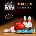 Galaxy Bowling live - Deep House
