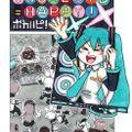Vocaloid Happy vol.1 DJ Mix