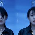2021/03/30 娛樂e世代 - 吳建恆 - 專訪劉若英《各自安好》- iLikeRadio中廣流行網