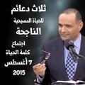 ثلاث دعائم للحياة المسيحية الناجحة - د. ماهر صموئيل