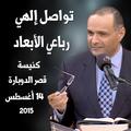 تواصل إلهي رباعي الأبعاد - د. ماهر صموئيل