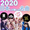 NiziU,髭男,米津玄師,LiSA,KingGnu,あいみょんetc...日本人が聴いた名曲 Mix! 【Jpop2020 】【J-pop】