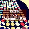 渋谷系 vs Japanese Pop mix