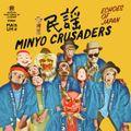 Groovalizacion Radio Album Digest May19-Minyo Crusaders-Frikstailers-Baja Frequencia-Ezra Collective