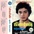 Khruangbin's essential Thai funk mixtape