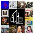 Mixtape Akuphone - Villette Sonique 2018
