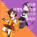 제5회세계여자중학생복지기구총회의 RMHN & SANY-ON Mix