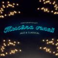 Svitlo Christmas Playlist