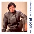 豐音樂 Feng Yin Yue - 巨星中的巨星 劉文正(五)