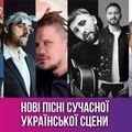 """""""ІНІЦІАТИВА"""". Нові пісні сучасної української сцени (8 червня 2021)"""