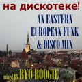 Guest Mix #3 BYO Boogie  // на дискотеке! An Eastern European Funk & Disco Mix